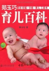 新华图书 支持正版  郑玉巧育儿百科(软精)