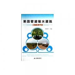 果园管道输水灌溉工程实用手册