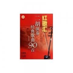 红歌汇 二胡演奏经典歌曲90首 欣赏版(含光盘)