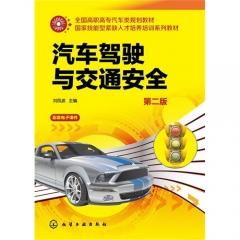 汽车驾驶与交通安全