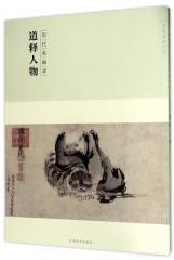 百卷神品大系-历代名画录第二辑道释人物
