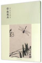 百卷神品大系-历代名画录第二辑草虫花卉