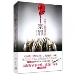 十宗罪(新版):中国十大凶杀案