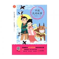 统编版小学名著·中国民间故事