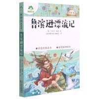 新阅读经典书系·鲁滨逊漂流记