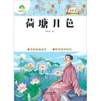 新阅读经典书系·荷塘月色