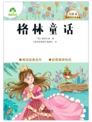 新阅读经典书系·格林童话