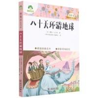 新阅读经典书系·八十天环游地球