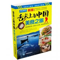 舌尖上的中国美食之旅(2020版)
