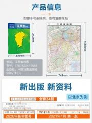 江西省地图(盒装 2021版)