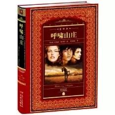 世界文学名著典藏:呼啸山庄