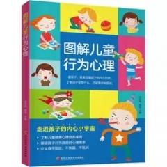 图解儿童行为心理