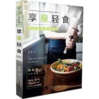 享瘦轻食(汉竹)(南京)