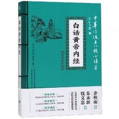白话黄帝内经/中华传统文化核心读本:精装插图版
