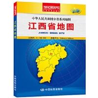江西省地图(盒装)2020版