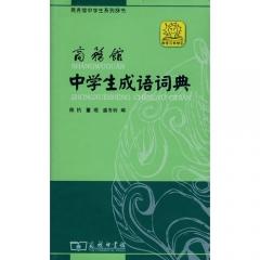 商务馆中学生成语词典(软精)