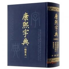 康熙字典(检索本)/精