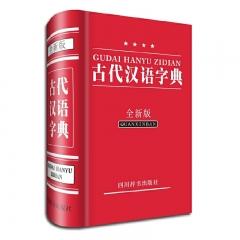 古代汉语字典(全新版)