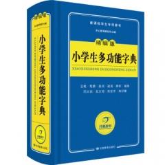 蓝色宝典·小学生多功能字典
