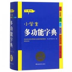 小学生多功能字典(彩图版)