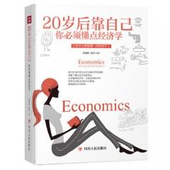 20岁后靠自己:你必须懂点经济学(全彩美绘插画版)/成功励志系列