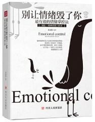 别让情绪毁了你:最有效的情绪掌控法(全彩美绘插画版)/成功励志系列