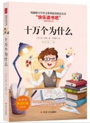 """十万个为什么/统编版小学语文教材配套阅读丛书""""快乐读书吧""""指定阅读书目!"""