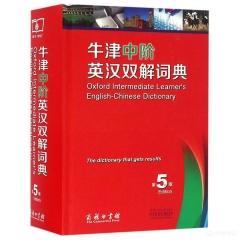 牛津中阶英汉双解词典(第5版)(光盘1张)