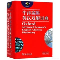 牛津高阶英汉双解词典 第9版(含光盘1张)