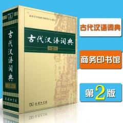 古代汉语词典(第2版)精