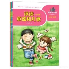 读读童谣和儿歌(一至四册)(注音版)一年级下--教育部统编小学语文教材指定阅读书目/一起快乐读书吧