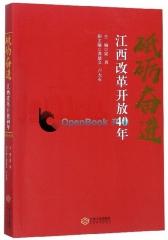 砥砺奋进 江西改革开放40年